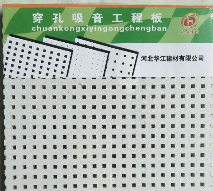 亚虎娱乐手机网页版_穿孔吸音石膏板